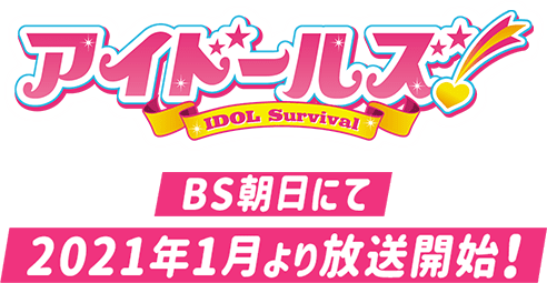 アイドールズ! BS朝日にて2021年1月より放送開始!