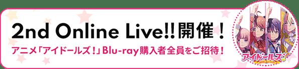 2nd Online Live!! 開催!