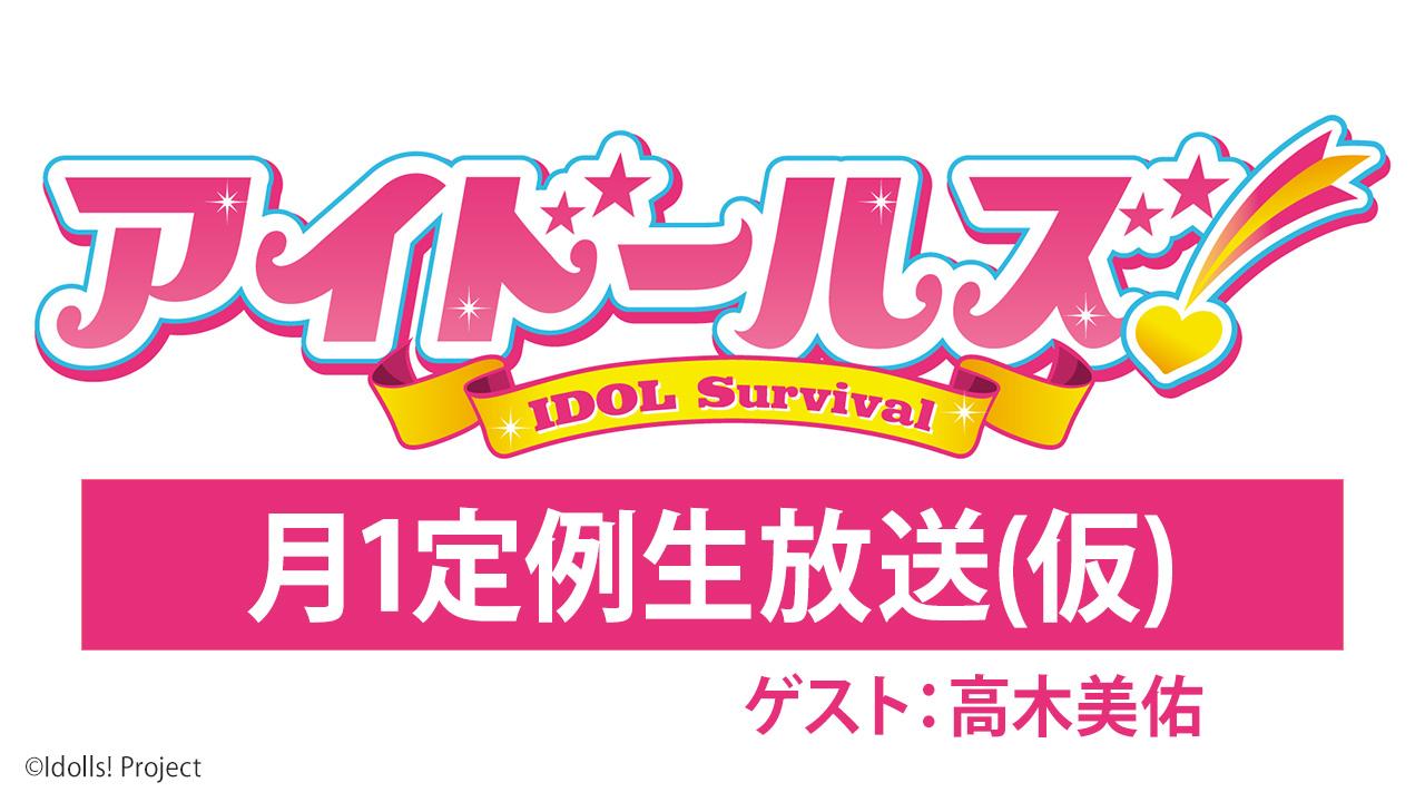 アニメ「アイドールズ!」月1定例生放送特番(仮)