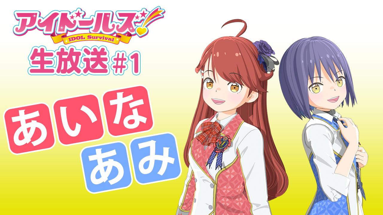 『アイドールズ!』生放送#1 あいなとあみが初放送!