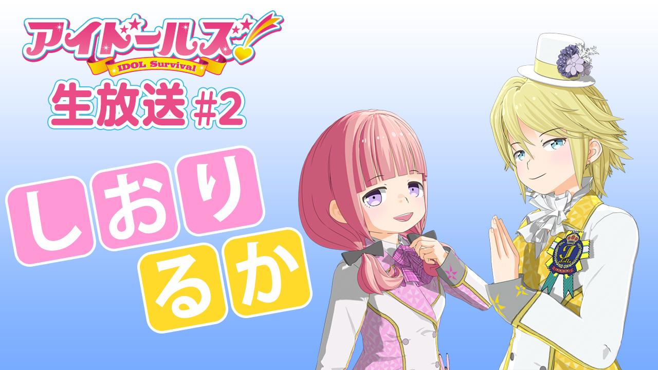 『アイドールズ!』生放送#2 しおりとるかが初放送!
