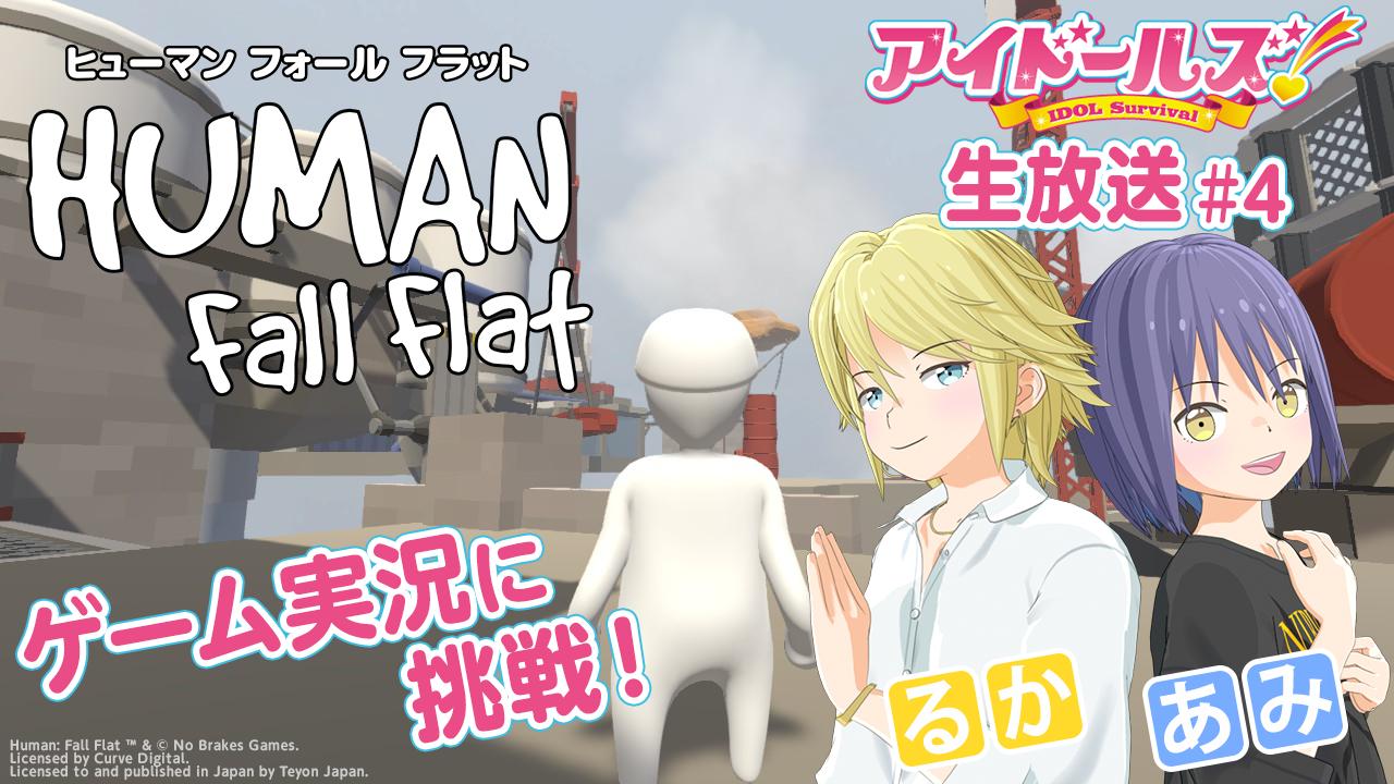 『アイドールズ!』生放送#4 あみ&るかが「ヒューマン フォール フラット」に挑戦!