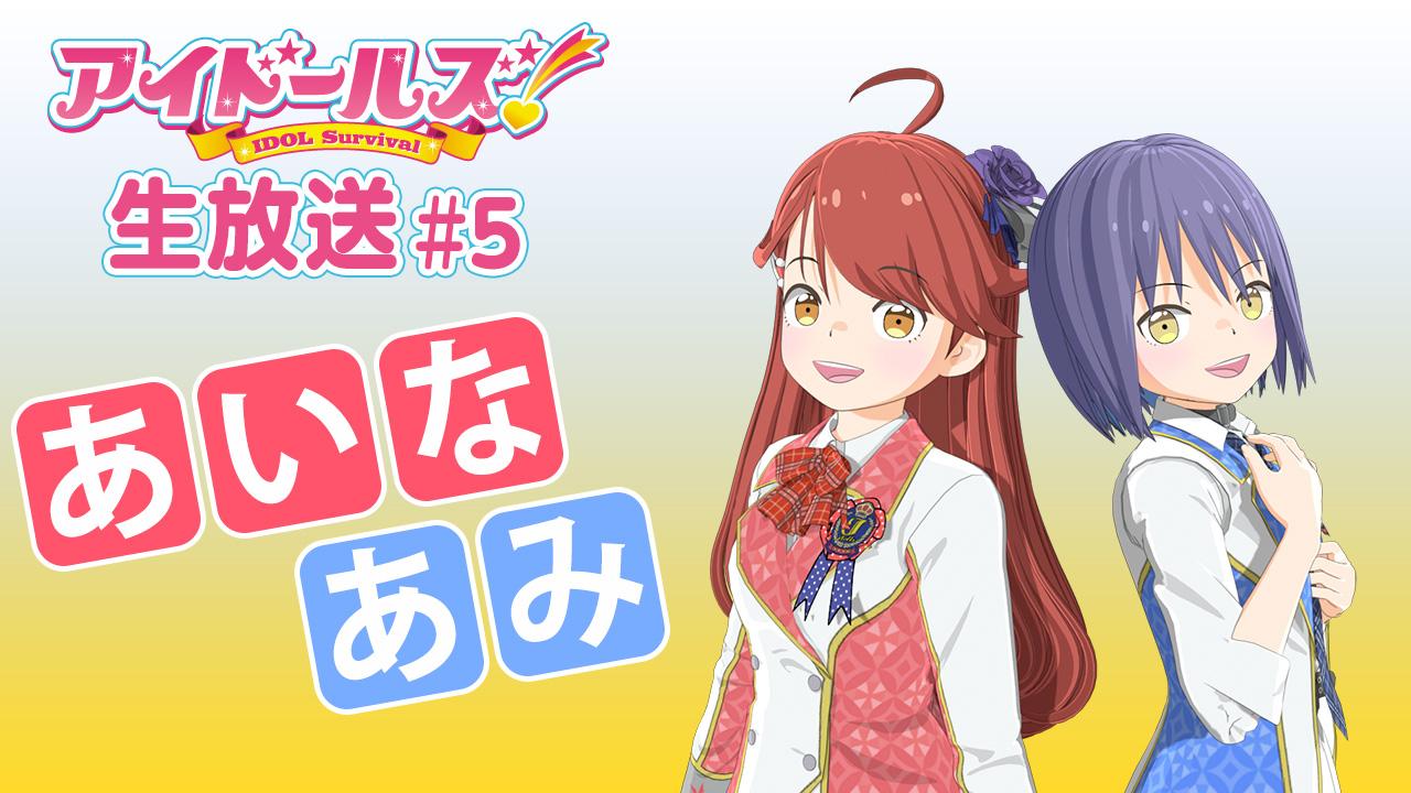 『アイドールズ!』生放送#5 あいな&あみが生放送!