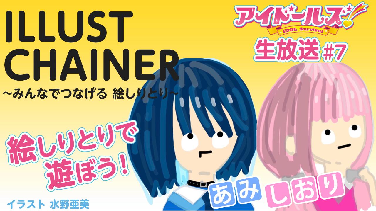 『アイドールズ!』生放送#7 あみ&しおり生放送!「イラストチェイナー」絵しりとりで遊ぼう!