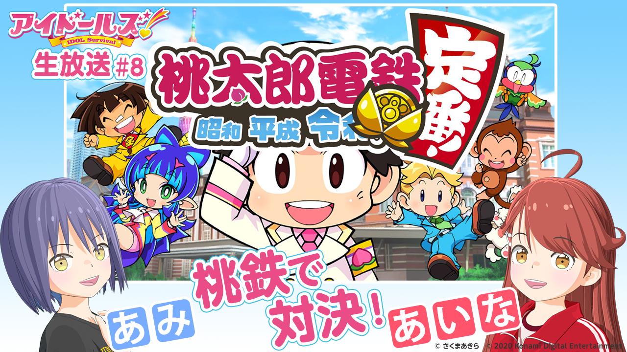 『アイドールズ!』生放送#8 あいな&あみ生放送!桃太郎電鉄であみvsあいな対決!