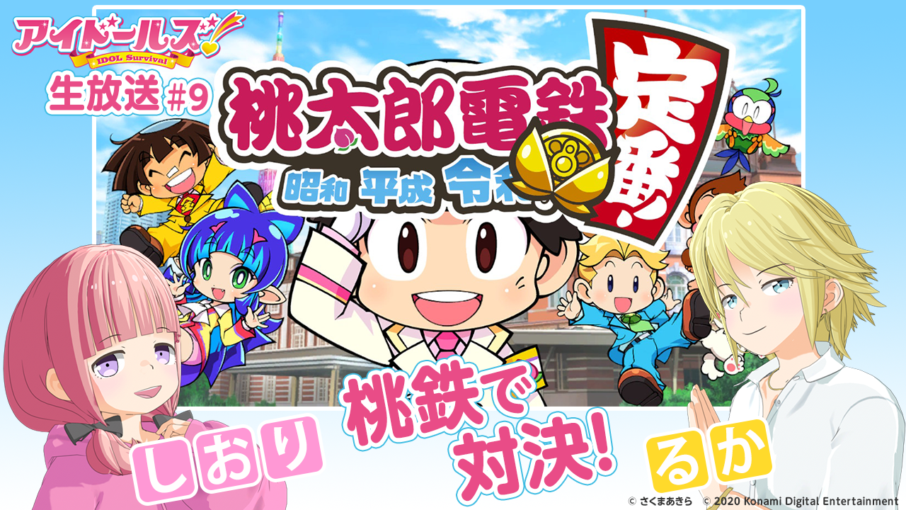 『アイドールズ!』生放送#9 しおり&るか生放送!桃太郎電鉄でしおりvsるか対決!