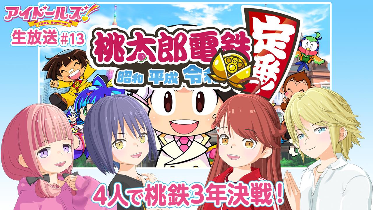 『アイドールズ!』生放送#13 アイドールズ4人で桃鉄対決!