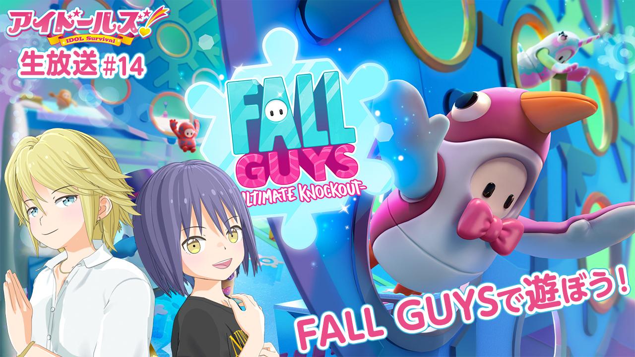『アイドールズ!』生放送#14 FallGuysで遊ぼう!