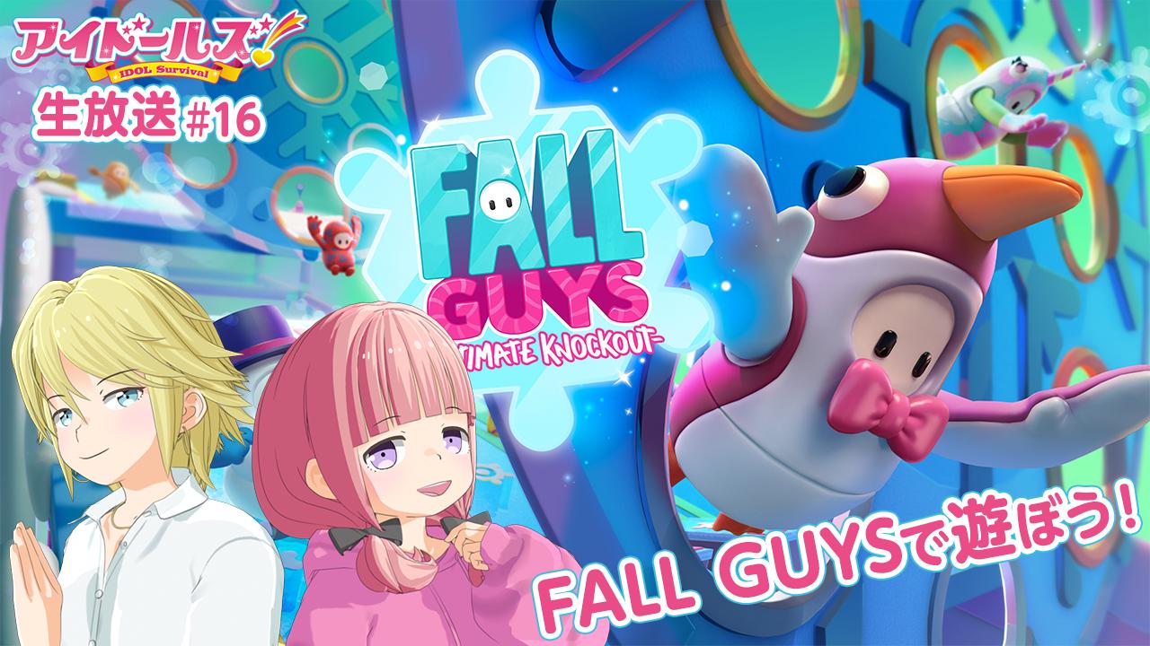 『アイドールズ!』生放送#16 FallGuysにリベンジ!