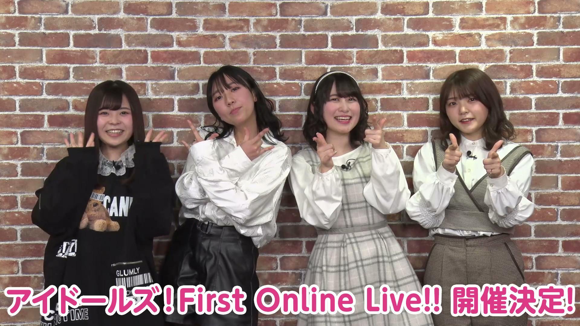 「アイドールズ! First Online Live!!」開催決定!