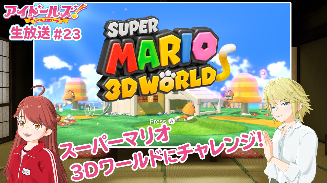 『アイドールズ!』生放送#23 あいな&るかでスーパーマリオ 3Dワールドにチャレンジ!