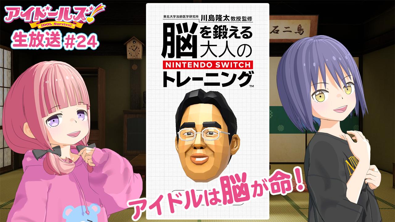 """『アイドールズ!』生放送#24 あみ&しおりで""""First Online Live!!""""に向けて脳トレ!"""